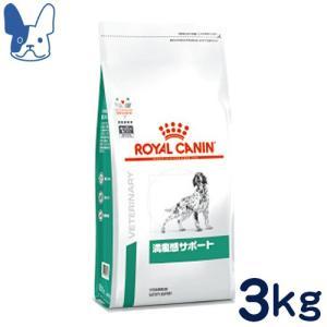 食事療法食 ロイヤルカナン 犬用 満腹感サポート (ドライ) 3kg