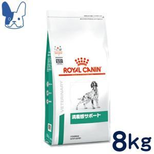 食事療法食 ロイヤルカナン 犬用 満腹感サポート (ドライ) 8kg