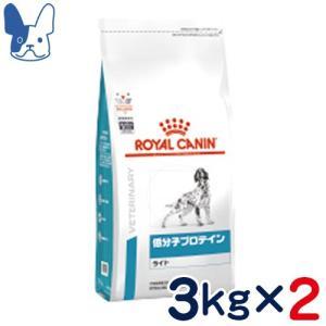食事療法食 ロイヤルカナン 犬用 低分子プロテインライト (ドライ) 3kg 2袋セット|petcure-dgs