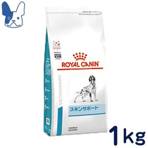 食事療法食 ロイヤルカナン 犬用 スキンサポート (ドライ) 1kg