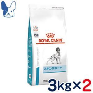 食事療法食 ロイヤルカナン 犬用 スキンサポート (ドライ) 3kg 2袋セット
