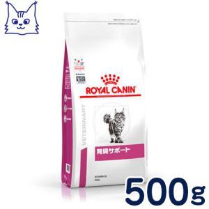 食事療法食 ロイヤルカナン 猫用 腎臓サポート (ドライ) 500g petcure-dgs