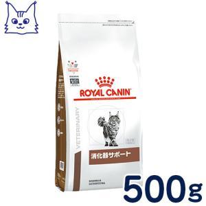 食事療法食 ロイヤルカナン 猫用 消化器サポート (ドライ) 500g petcure-dgs