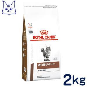 食事療法食 ロイヤルカナン 猫用 消化器サポート(可溶性繊維) (ドライ) 2kg