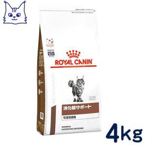 食事療法食 ロイヤルカナン 猫用 消化器サポート(可溶性繊維) (ドライ) 4kg
