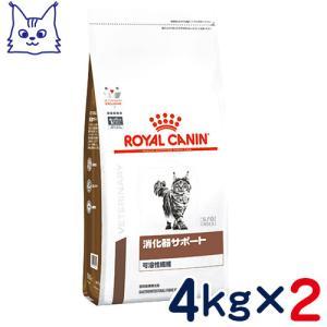 食事療法食 ロイヤルカナン 猫用 消化器サポート(可溶性繊維) (ドライ) 4kg 2袋セット