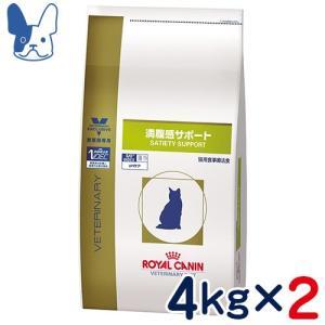 食事療法食 ロイヤルカナン 猫用 満腹感サポート (ドライ) 4kg 2袋セット