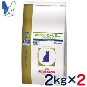 食事療法食 ロイヤルカナン 猫用 pHコントロール0 (ドライ) 2kg 2袋セット