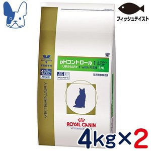 食事療法食 ロイヤルカナン 猫用 pHコントロール1 フィッシュテイスト (ドライ) 4kg 2袋セット|petcure-dgs