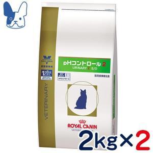 食事療法食 ロイヤルカナン 猫用 pHコントロール2 (ドライ) 2kg 2袋セット petcure-dgs