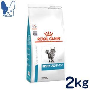 食事療法食 ロイヤルカナン 猫用 低分子プロテイン (ドライ) 2kg petcure-dgs