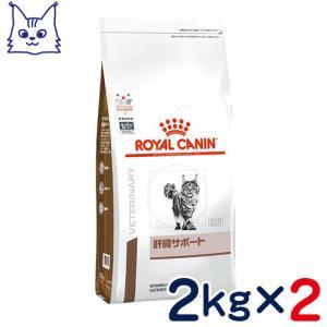 食事療法食 ロイヤルカナン 猫用 肝臓サポート (ドライ) 2kg 2袋セット petcure-dgs