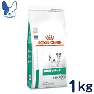 食事療法食 ロイヤルカナン 犬用 満腹感サポート 小型犬用 S (ドライ) 1kg|petcure-dgs