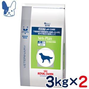 準食事療法食 ロイヤルカナン 犬用 ベッツプラン pHケア (ドライ) 3kg 2袋セット|petcure-dgs