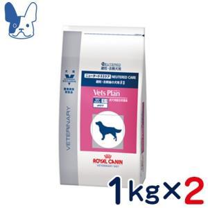 準食事療法食 ロイヤルカナン 犬用 ベッツプラン ニュータードケア (ドライ) 1kg 2袋セット|petcure-dgs