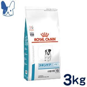 食事療法食 ロイヤルカナン 犬用 スキンケア パピー 小型犬用S (ドライ) 3kg|petcure-dgs