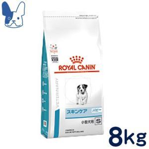 食事療法食 ロイヤルカナン 犬用 スキンケア パピー 小型犬用S (ドライ) 8kg |petcure-dgs