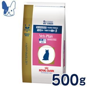 準食事療法食 ロイヤルカナン 猫用 ベッツプラン [フィーメールケア] (ドライ) 500g|petcure-dgs