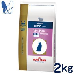 準食事療法食 ロイヤルカナン 猫用 ベッツプラン pHケアフィッシュ (ドライ) 2kg|petcure-dgs