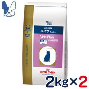 準食事療法食 ロイヤルカナン 猫用 ベッツプラン pHケアフィッシュ (ドライ) 2kg 2袋セット|petcure-dgs