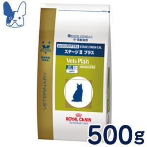 準食事療法食 ロイヤルカナン 猫用 ベッツプラン [エイジングケアプラスステージ2プラス] (ドライ) 500g |petcure-dgs