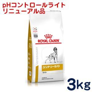 ロイヤルカナン 犬用 ユリナリーS/Oライト(旧 PHコントロールライト) 3kg [食事療法食]|petcure-dgs