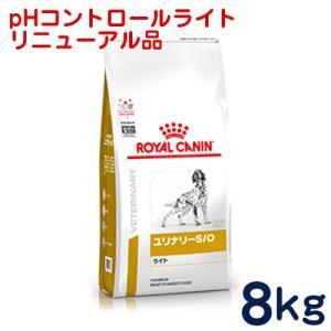ロイヤルカナン 犬用 ユリナリーS/Oライト(旧 PHコントロールライト) 8kg [食事療法食]|petcure-dgs