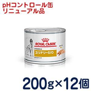 ロイヤルカナン 犬用 ユリナリーS/O 缶(旧pHコントロール 缶)200g×1ケース/12缶 [食事療法食]|petcure-dgs