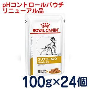 ロイヤルカナン 犬用 ユリナリーS/O パウチ(旧pHコントロール パウチ)100g×24個 [食事療法食]|petcure-dgs