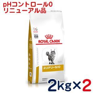 ロイヤルカナン 猫用 ユリナリーS/O(旧pHコントロール0)2kg×2個 [食事療法食] petcure-dgs