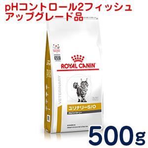 ロイヤルカナン 猫用 ユリナリーS/Oオルファクトリー(旧pHコントロール2 フィッシュ) 500g [食事療法食] petcure-dgs
