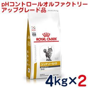 ロイヤルカナン 猫用 ユリナリーS/Oオルファクトリーライト(旧pHコントロール オルファクトリー) 4kg×2個セット [食事療法食] petcure-dgs