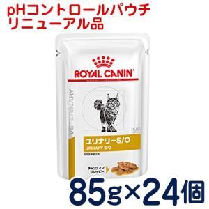 ロイヤルカナン 猫用 ユリナリーS/Oパウチ(旧pHコントロールパウチ)85g×24個 [食事療法食] petcure-dgs