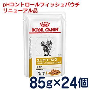 ロイヤルカナン 猫用 ユリナリーS/Oライトパウチ(旧pHコントロールパウチ フィッシュ)85g×24個 [食事療法食] petcure-dgs