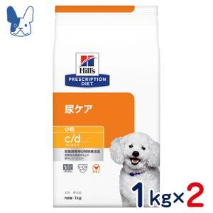食事療法食 ヒルズ 犬用 c/d マルチケア 小粒[尿ケア]1kg 2袋セット petcure-dgs