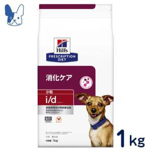 食事療法食 ヒルズ 犬用 i/d 小粒 1kg petcure-dgs