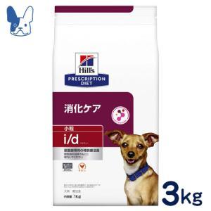 食事療法食 ヒルズ 犬用 i/d 小粒 3kg petcure-dgs