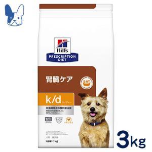 食事療法食 ヒルズ 犬用 k/d (ドライ) 3kg petcure-dgs