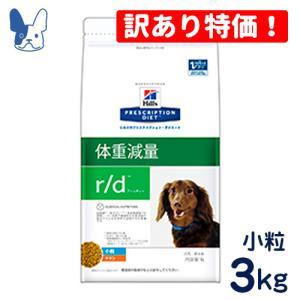 【訳ありOUTLET 賞味期限2021/7末まで】食事療法食 ヒルズ 犬用 r/d 小粒 (ドライ) 3kg|petcure-dgs