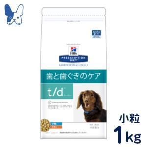 食事療法食 ヒルズ 犬用 t/d 小粒 (ドライ) 1kg petcure-dgs