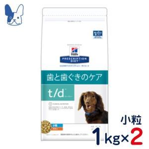 食事療法食 ヒルズ 犬用 t/d 小粒 (ドライ) 1kg 2袋セット petcure-dgs