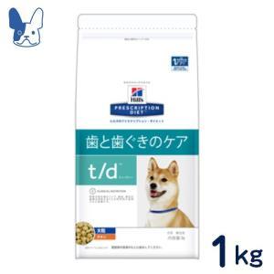 食事療法食 ヒルズ 犬用 t/d 大粒 (ドライ) 1kg petcure-dgs