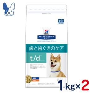 食事療法食 ヒルズ 犬用 t/d 大粒 (ドライ) 1kg 2袋セット petcure-dgs