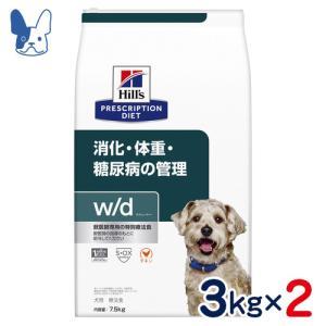 食事療法食 ヒルズ 犬用 w/d (ドライ) 3kg 2袋セット petcure-dgs