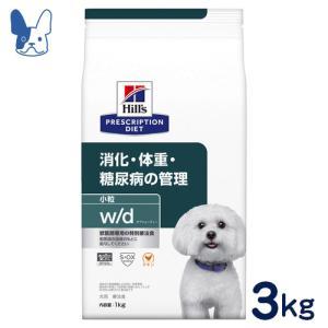 食事療法食 ヒルズ 犬用 w/d 小粒 (ドライ) 3kg petcure-dgs