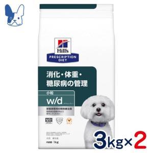 食事療法食 ヒルズ 犬用 w/d 小粒 (ドライ) 3kg 2袋セット petcure-dgs