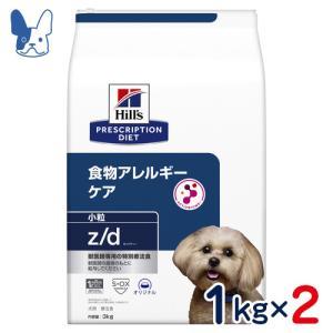 食事療法食 ヒルズ 犬用 z/d ULTRA 小粒 (ドライ) 1kg 2袋セット petcure-dgs
