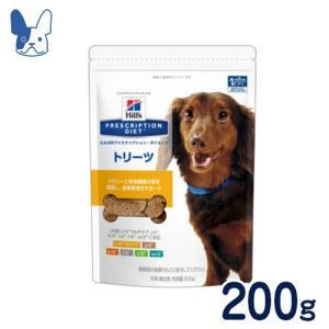 食事療法食 ヒルズ 犬用 トリーツ 200g|petcure-dgs
