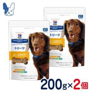 食事療法食 ヒルズ 犬用 トリーツ 200g 2袋セット|petcure-dgs