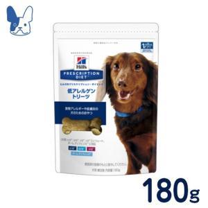 食事療法食 ヒルズ 犬用 低アレルゲントリーツ 180g|petcure-dgs